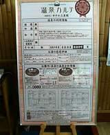 20050524温泉カルテ