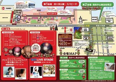 べっぷクリスマスHANABIファンタジア2012