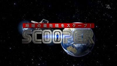 Scooper7