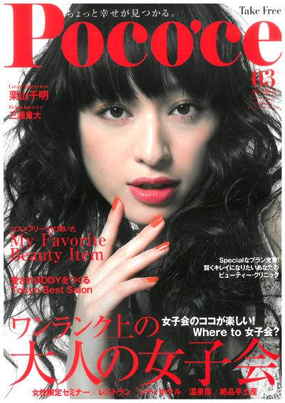 Pococe2011年03月圧縮版号2