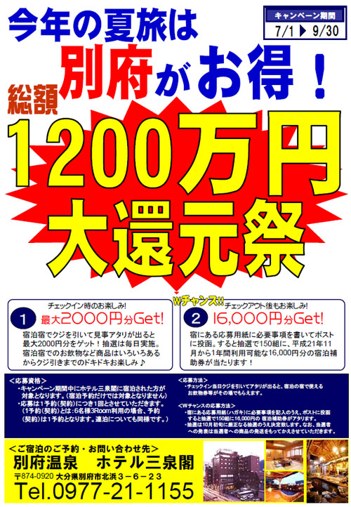 夏旅は別府!総額1200万円大還元祭!