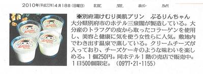 読売新聞ぷるりんちゃん20100418-2