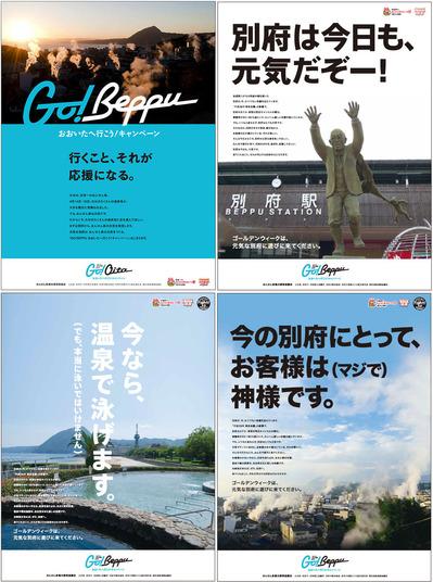 Go!Beppuユニット