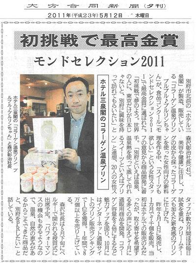 20110512大分合同新聞夕刊small