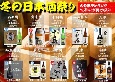 冬の日本酒祭り2015