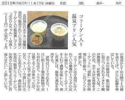 20101017読売新聞朝刊(圧縮版)