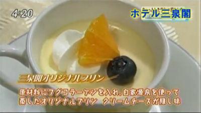 今日感テレビ3