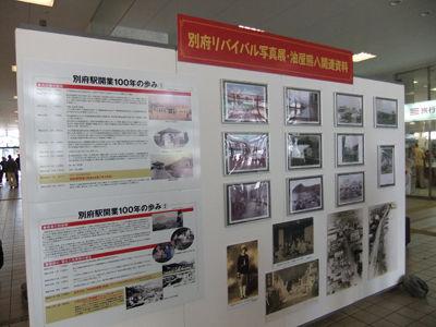 別府駅開業100周年記念イベント3