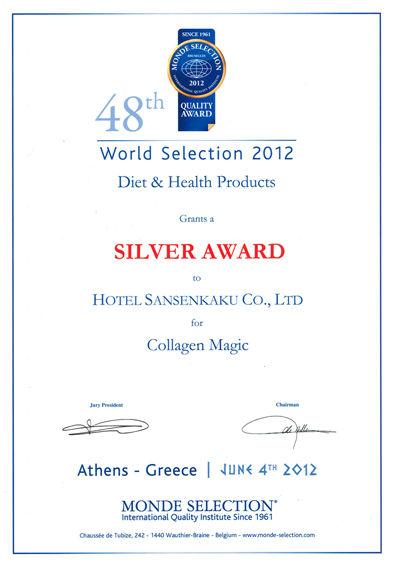 collagenmagic表彰状2012s