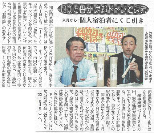 20090629大分合同新聞