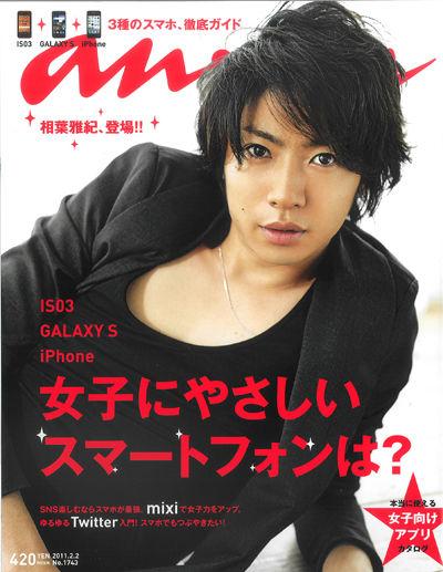 anan20110126発売号2