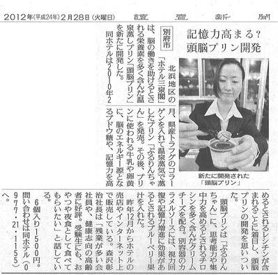 20120228読売新聞