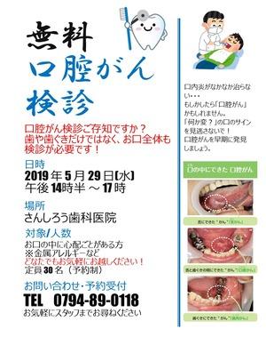 口腔がん検診 チラシ1の2