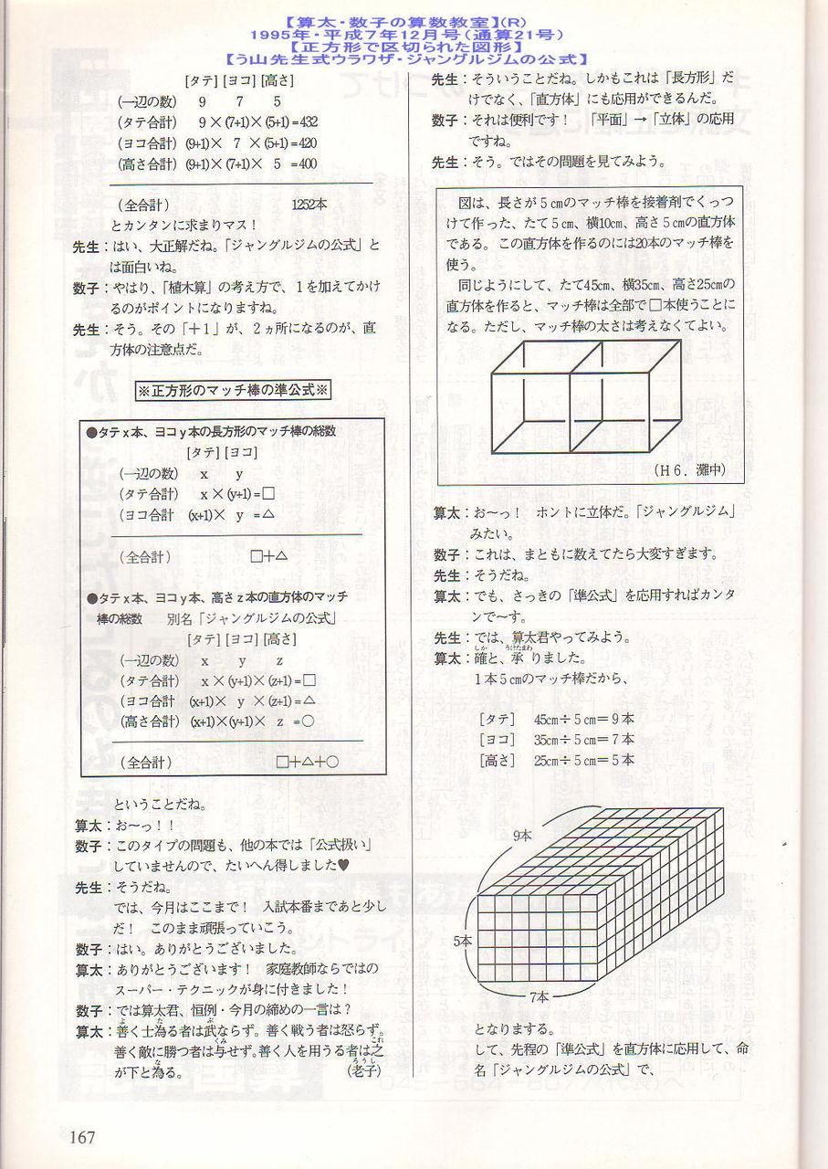 Santa-Kazuko-1995-H7-12-04