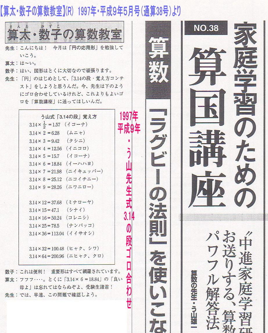 santa-kazuko-1997-05-1