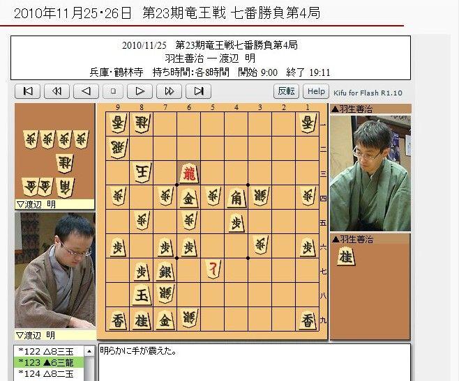 2010-11-2526-Ryuou4-08