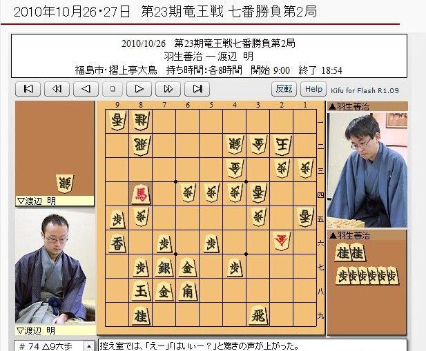 2010-10-2627-Ryuou2-05