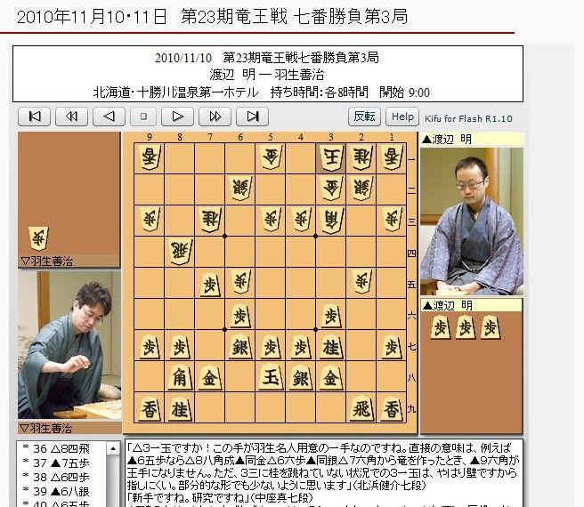2010-11-1011-Ryuou3-01