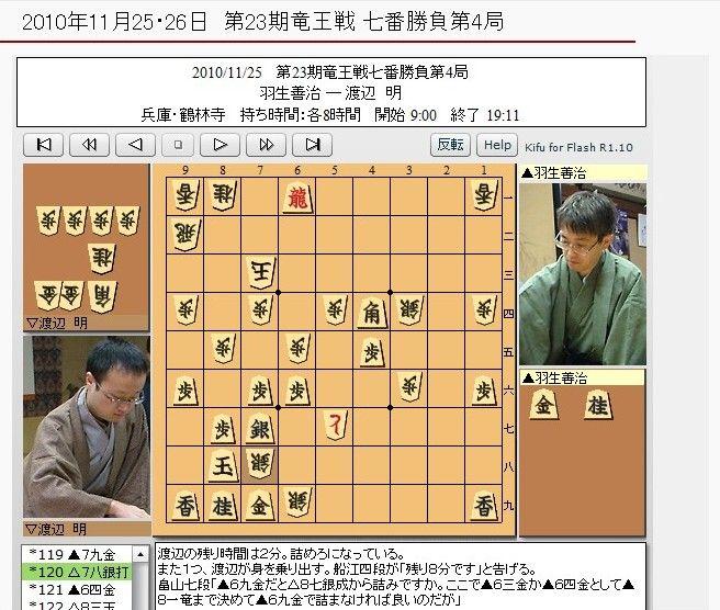 2010-11-2526-Ryuou4-07
