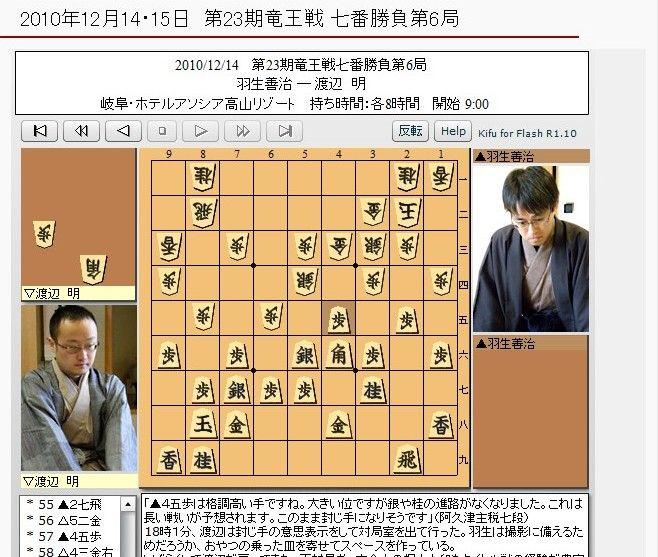 2010-12-1415-Ryuou6-01
