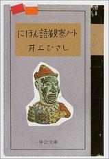 本 - にほん語観察ノート