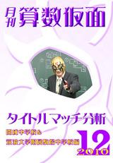DVDジャケット月刊201012s