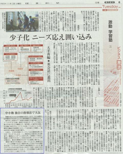 20181113読売新聞 (1)