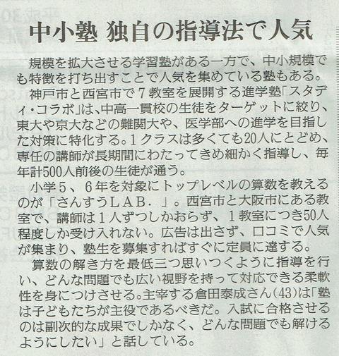 20181113読売新聞 (3)