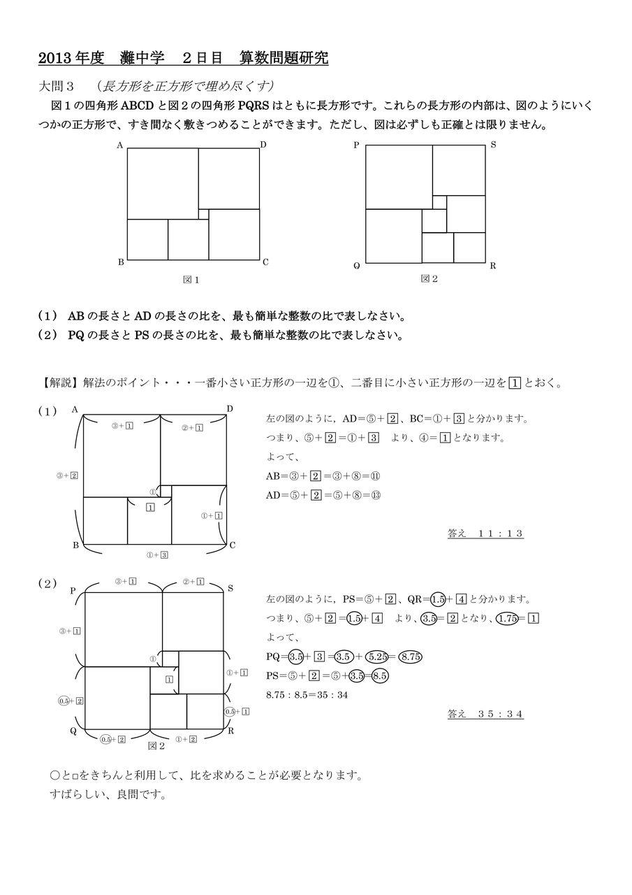 算数【入試問題研究】 : 趣味と ... : 中学1年 方程式 問題 : 中学