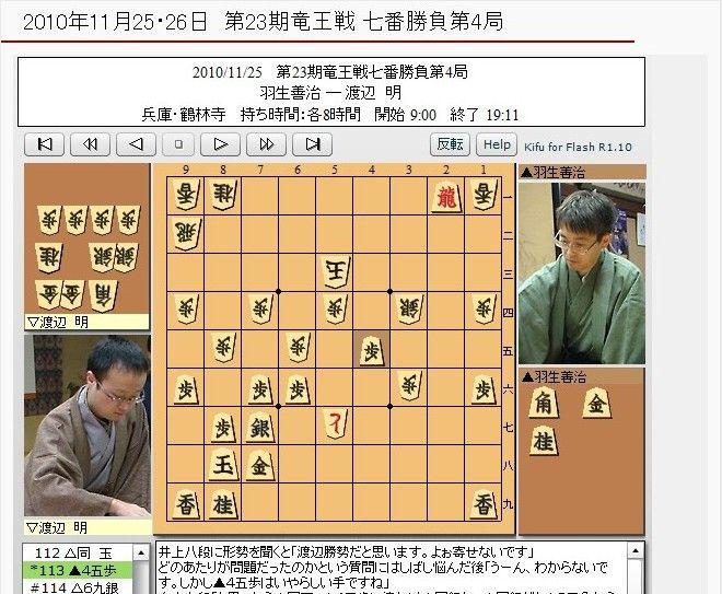 2010-11-2526-Ryuou4-06
