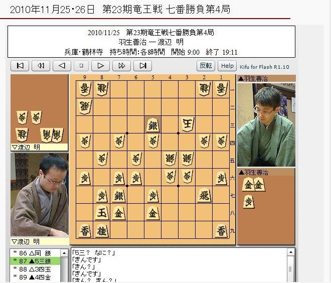 2010-11-2526-Ryuou4-05
