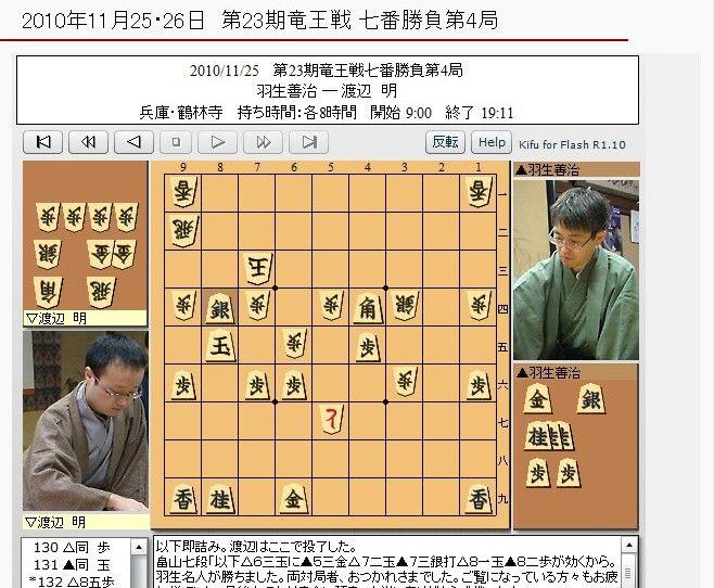 2010-11-2526-Ryuou4-09