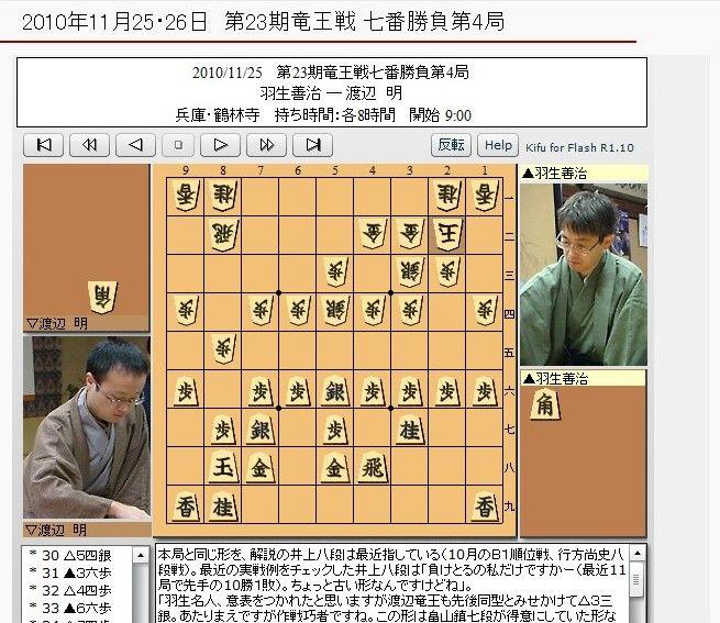 2010-11-2526-Ryuou4-01