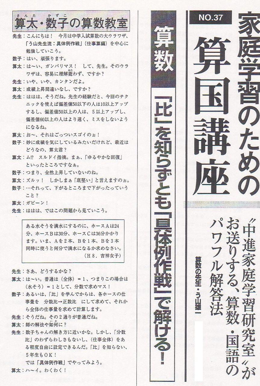 Santa-Kazuko-1997-H9-04-01