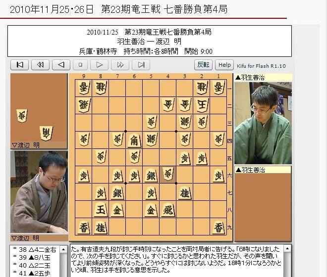2010-11-2526-Ryuou4-02
