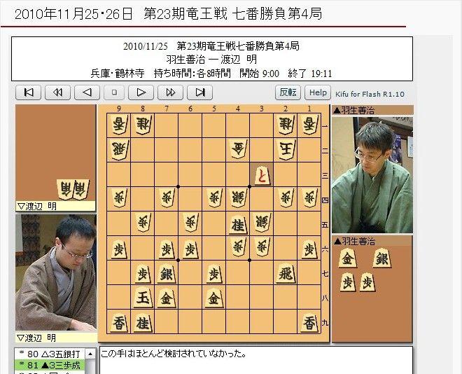 2010-11-2526-Ryuou4-04