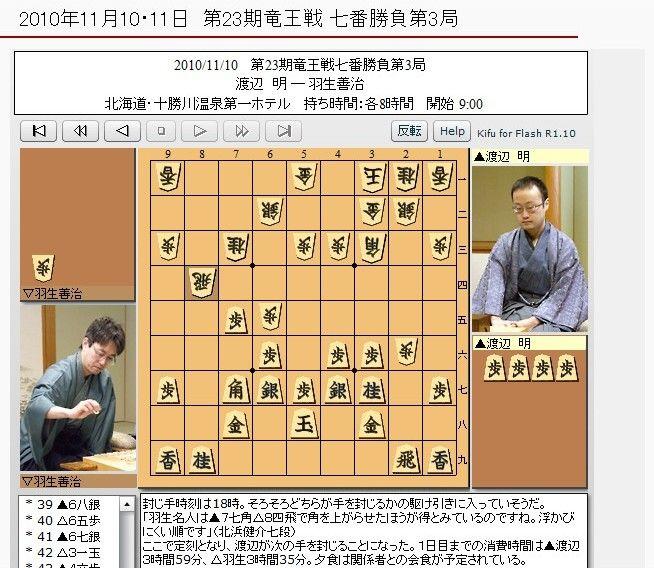 2010-11-1011-Ryuou3-02