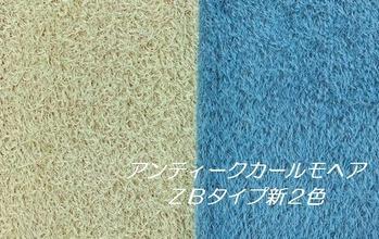 ZB新2色 - コピー