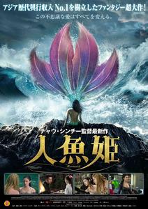 8月に観た映画(DVD)②