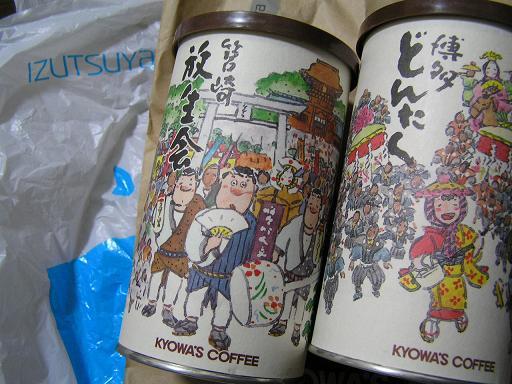 キョーワズコーヒーご当地缶