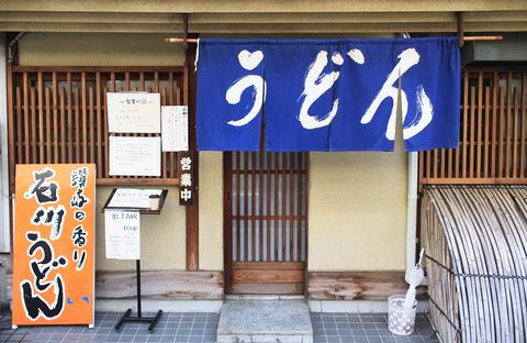 ishikawaudon_02