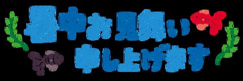 summer_message_syochuu_yoko