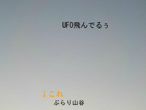UFO飛んでた