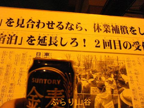 山谷センター前で缶ビールを呑む