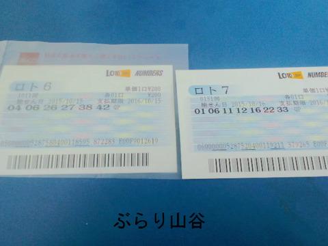 ロト6ロト7で500円