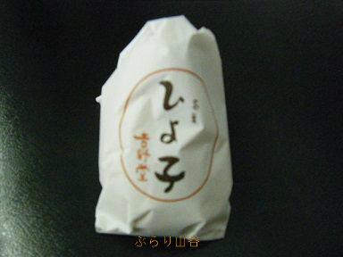 ひよこ饅頭
