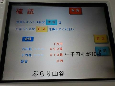 ATMから千円札10枚を出す
