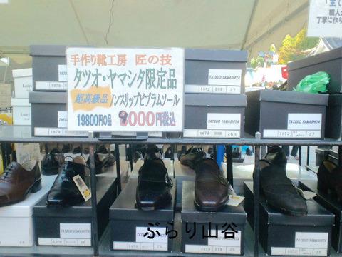 靴祭りは安くない