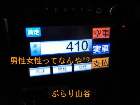 都内太タクシー410円