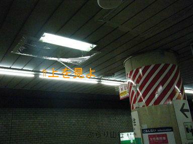 地下鉄の駅での雨漏り補修